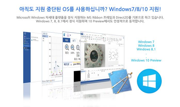 아직도 지원 중단된 os를 사용하십니까 windows 7/8/10지원 차세대 플랫폼을 정식 지원하는 ms ribbon 프레임과 direct2d를 기본으로 하고 있습니다. windows 7, 8 에서 정식 지원하며 10 에서도 안정적으로 동작합니다.