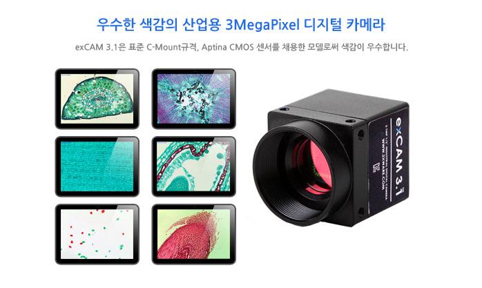 exCAM 3.1은 표준 C-Mount규격, Aptina CMOS 센서를 채용한 모델로써 색감이 우수합니다
