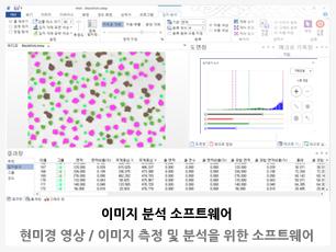 실체현미경, 생물현미경, 이미지 프로세싱 측정 및 분석 소프트웨어