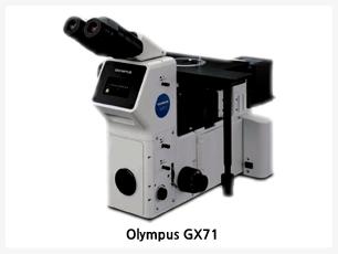 독특한 분석 요구사항과 다양한 샘플을 처리하기 위해서GX71은 모든 OLYMPUS 도립현미경의 큰 이미지를 형성하는 기술을 구현합니다. 명시야, 암시야, DIC, 간이편광, 형광관찰이 가능합니다. Mirror Cube의 선택이 가능한 먼지 방지기능이 있는 Turret은 편하고 빠르게 렌즈변환이 가능합니다.